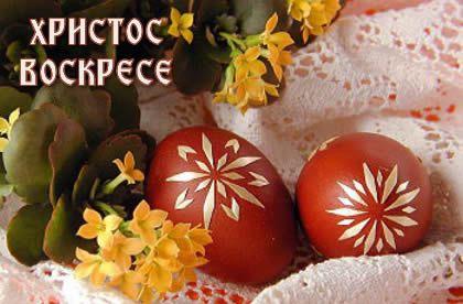 hristosvaskrsejt1.jpg